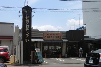 ご飯日和西京極店の画像1