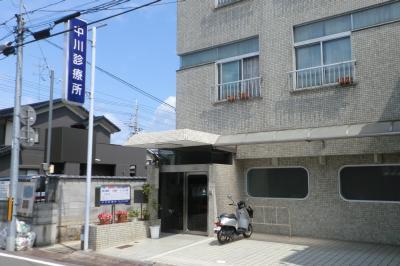 中川診療所の画像1