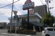 くら寿司西大路七条店