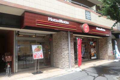 HottoMotto西大路七条店の画像1