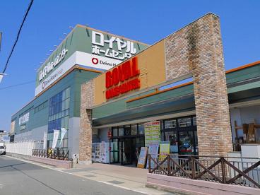 ロイヤルホームセンター奈良店の画像1