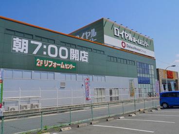ロイヤルホームセンター奈良店の画像2