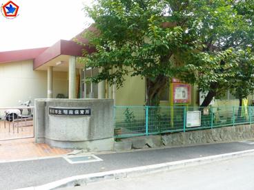 明南保育所の画像1