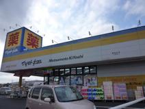 マツモトキヨシ新松戸店