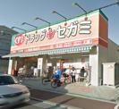 ドラッグセガミ 豊中本町店