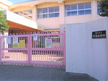 明石市立沢池幼稚園の画像1