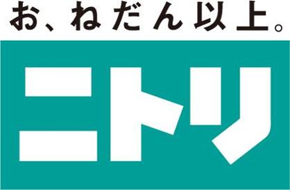 ニトリ堺大仙店の画像1
