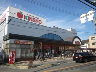 キンショー東湊店の画像1