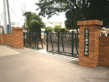 坂戸市立 坂戸小学校の画像3