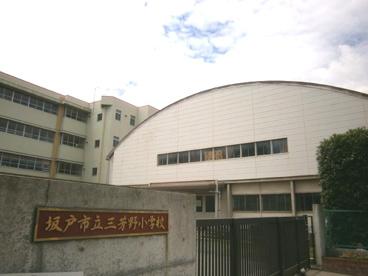 坂戸市立 三芳野小学校の画像3