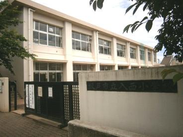 坂戸市立 入西小学校の画像3