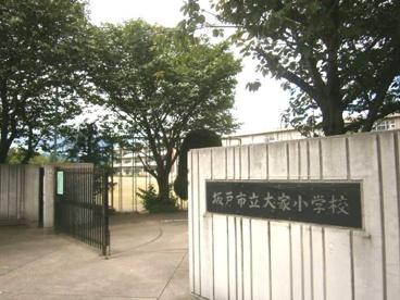 坂戸市立 大家小学校の画像3