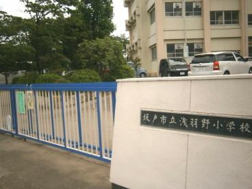 坂戸市立 浅羽野小学校の画像3