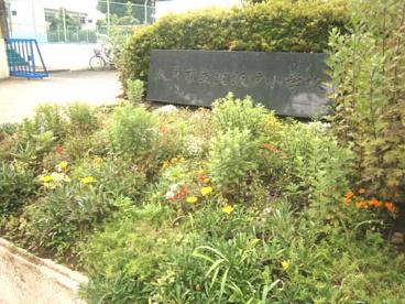 坂戸市立 北坂戸小学校の画像3