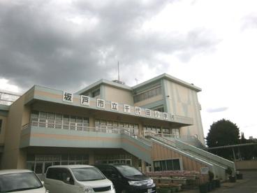 坂戸市立 千代田小学校の画像3