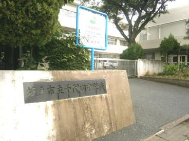 千代田中学校の画像3