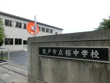 桜中学校の画像2