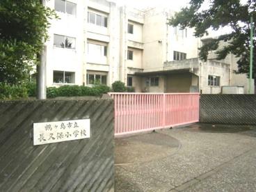 鶴ヶ島市立 長久保小学校の画像3