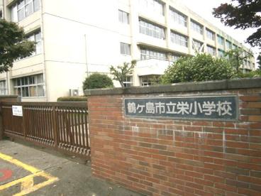 鶴ヶ島市立 栄小学校の画像3