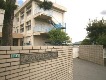 毛呂山町立 毛呂山小学校の画像3