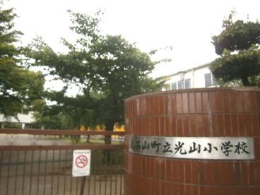 毛呂山町立 光山小学校の画像3