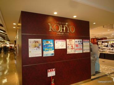 KOHYO逆瀬川店の画像1