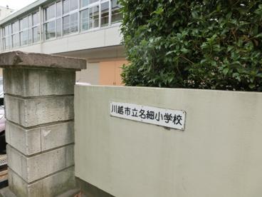 川越市立 名細小学校の画像2
