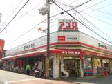 食品館アプロ藤田町