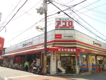 食品館アプロ藤田町の画像1
