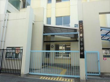 神戸市立若宮小学校の画像1