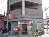 尼崎大島郵便局