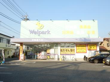 ウエルパーク 町田旭町店の画像1