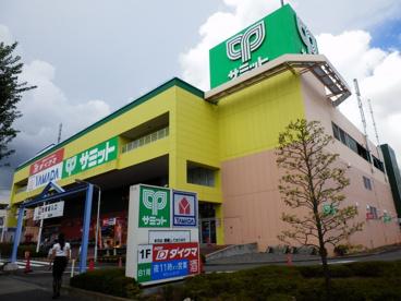 サミット・ヤマダ電機 町田旭町店の画像1