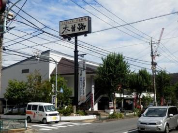 木曽路 町田店の画像1
