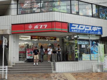 ポプラ 町田駅前店の画像1