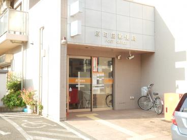 町田市原町田郵便局の画像1