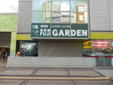生鮮食品館 富士ガーデン 町田店の画像1