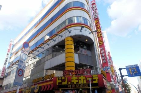 ドンキ・ホーテ町田駅前店の画像