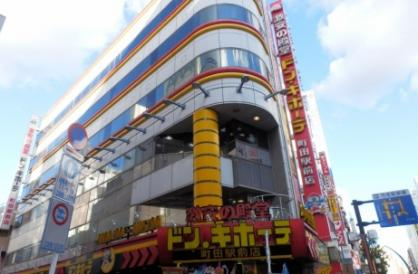 ドンキ・ホーテ町田駅前店の画像1