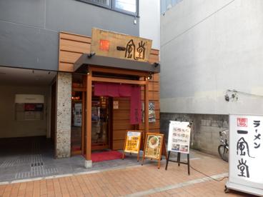 一風堂 町田店の画像1