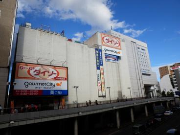ダイエー 町田店の画像1