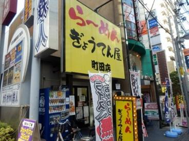 ぎょうてん 町田店の画像1