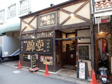 錦戸 町田の画像1