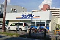 サンディ尼崎長洲店