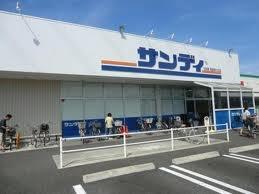 サンディ尼崎南七松店の画像1