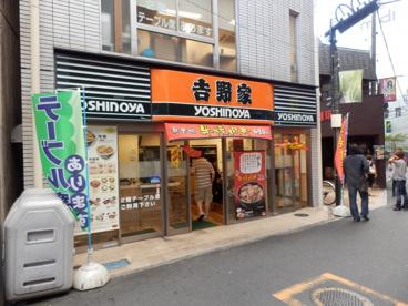 吉野家 町田店の画像1