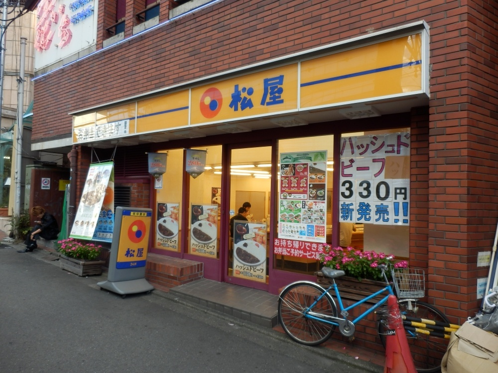 松屋 町田東口店の画像