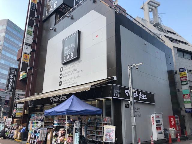 マツモトキヨシ 町田東口店の画像