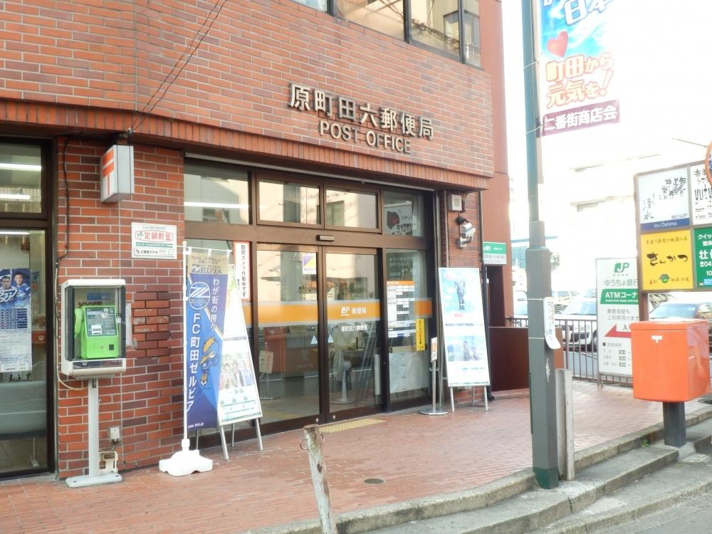 町田市原町田六郵便局の画像
