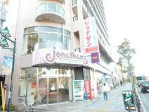 ジョナサン町田駅東店